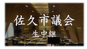佐久市議会.PNG
