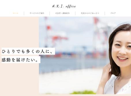A.K.I. officeさまのWEBサイトを公開しました