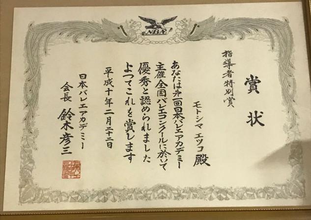 第1回日本バレエアカデミー主催 全国バレエコンクール 指導者特別賞