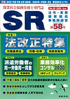SR58号