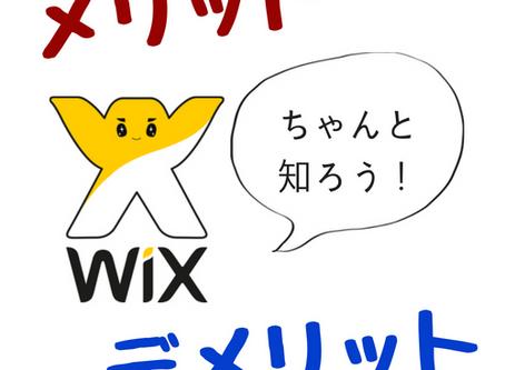 WiXとWordPress(HTML)のメリット・デメリットを徹底比較!