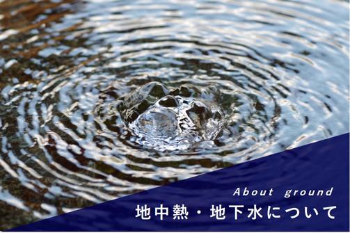 地中熱地下水JPEG.jpg