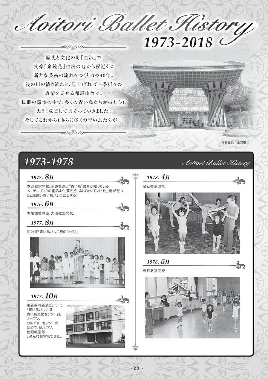 1973-1978.jpg
