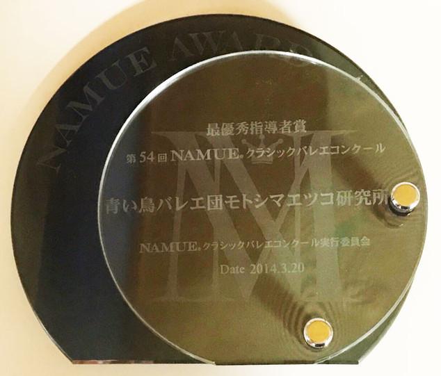 NAMUE 第54回クラシックバレエコンクール 最優秀指導者賞