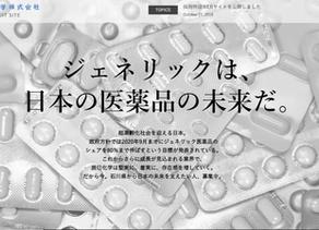 【3ヵ月で20名採用!】辰巳化学様採用サイトの成果報告