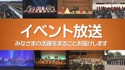 イベント放送.PNG
