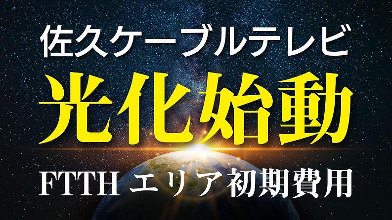 ホームページ用トップ画像_光化始動.jpg
