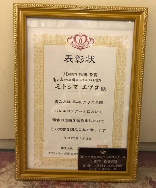 第4回クリエ全国バレエコンクール JB部門 指導者賞