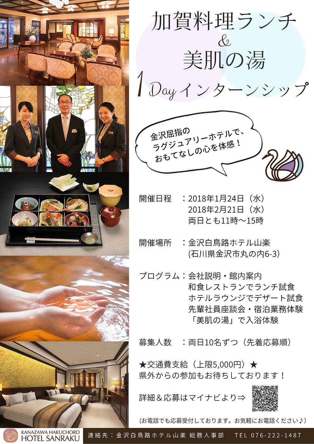 金沢白鳥路ホテル山楽 インターンシップ