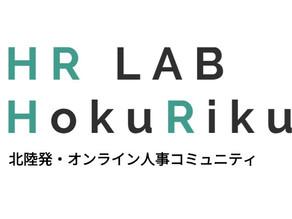 """北陸発の""""オンライン人事コミュニティ""""という挑戦"""