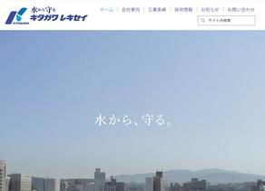 北川瀝青工業さまの企業サイトをリニューアルしました!