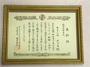 第4回青少年のためのバレエ・コンクール札幌 優秀指導者賞