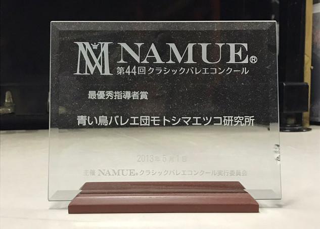 NAMUE 第44回クラシックバレエコンクール 最優秀指導者賞