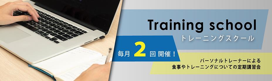 トレーニングスクールバナー.png