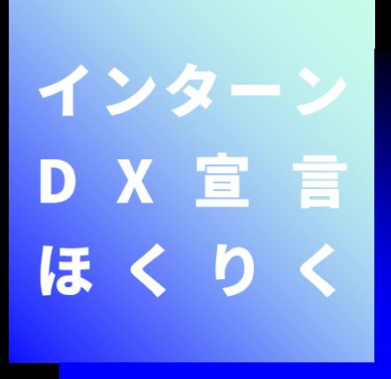 インターンDX宣言ほくりくロゴ