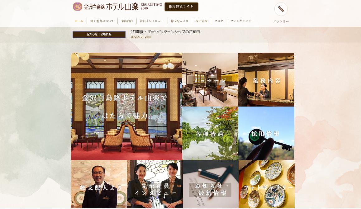 金沢白鳥路ホテル山楽様