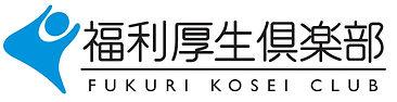 福利厚生倶楽部ロゴJPG.jpg