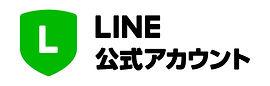 LINE_OA_logo2_RGB.jpg