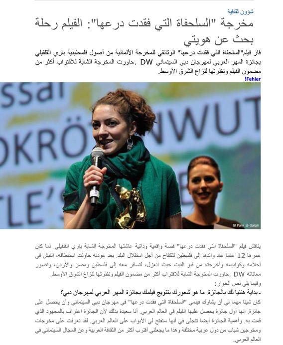DW_artikel_arabisch_Ammar Abderrahmane-1