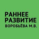 Раннее развитие Воробьева.jpg