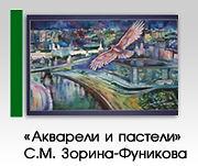 Акварели и пастели.  Зорина-Фуникова Светлана Михайловна
