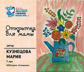 Кузнецова Мария1.jpg