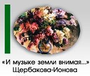И музыке земли внимая...  Щербакова-Ионова выставка