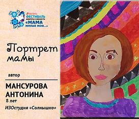 Мансурова Антонина.jpg