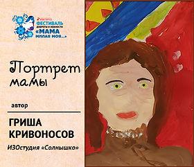 Миша Кривоносов.jpg