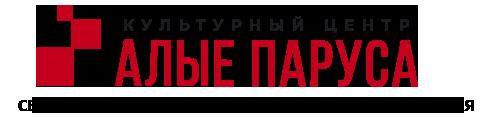 """Культурный центр """"Алые паруса"""", семейный центр творчества, просвещения и развития"""