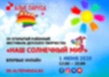 Фестиваль детского творчества Наш солнечный мир