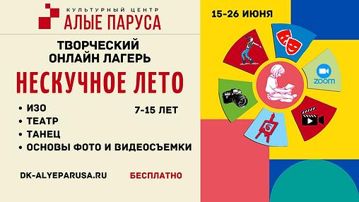 Творческий лагерь Нескучное лето (2).png