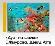 """Дуэт на шелке""  Выставка батика"