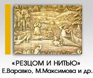 «РЕЗЦОМ  и   НИТЬЮ»  выставка