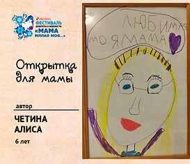 Четина Алиса, #ДеньМатерисАлымиПарусами.