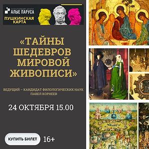 24 октября Корнеев.jpg