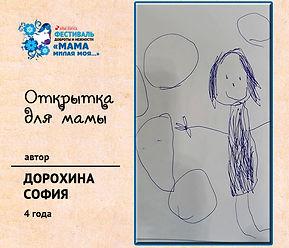 Дорохина София.jpg