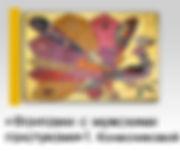 """Выставка """"Фантазии с мужскими галстуками"""""""