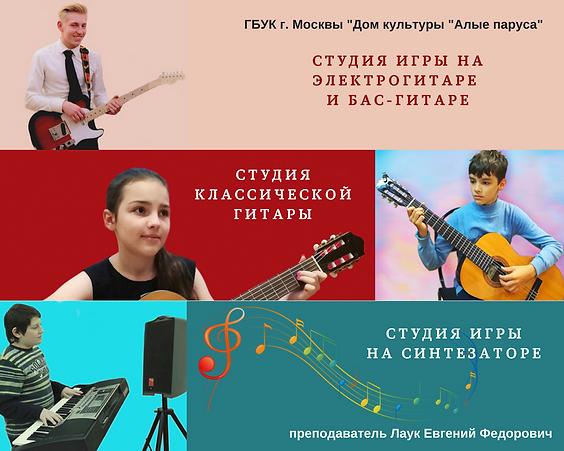 студии игры на гитаре под руковдством Лаука Евгения Федоровича в ДК Алые паруса
