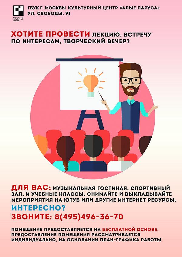 лекции сайт.jpg