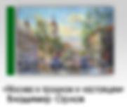 """Выставка живописи Владимир Орлов """"Москва в прошлом и настоящем"""""""