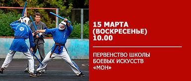 Школы боевых искусств «МОН»
