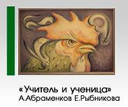 «Учитель и ученица» Анатолий Абраменков Елена Рыбникова