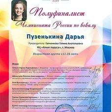 Ученица Культурного центра «Алые паруса» вышла в полуфинал Чемпионата России по вокалу