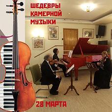 музыкальная гостиниая 28 марта 1.jpg