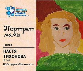 #ДеньМатерисАлымиПарусами.