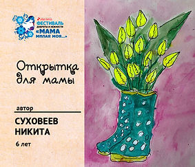 Суховеев Никита, #ДеньМатерисАлымиПарусами.