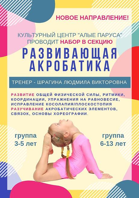 секции _Развивающая акробатика_, копия(2
