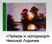 Пейзаж и натюрморт. Николай Лазарев