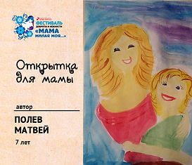 Полев Матвей, #ДеньМатерисАлымиПарусами.
